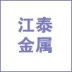 永康市江泰金属制品厂在武义人才市场(武义人才市场)的标志