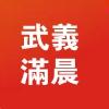 武义满晨不锈钢制品有限公司在武义人才市场(武义人才市场)的标志
